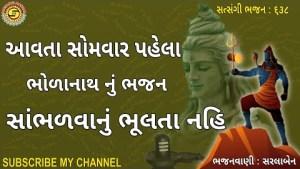 शिव जी भजन लिरिक्स - જટાવાળા જોગી લાલ●સરલાબેન●શિવ ભજન●મહાદેવ નું ભજન●New Shiv Bhajan ●Satsangi Mandal