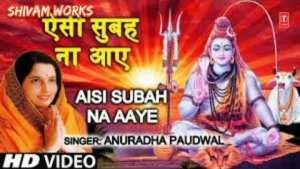 शिव जी भजन लिरिक्स - Aisi subah na aaye aaye kabhi na shaam.....Shiv bhajan❣️❣️❣️  Har Har Mahadev  ......