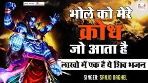 शिव जी भजन लिरिक्स - Most Populor Shiv Bhajan - भोले को मेरे क्रोध जो आता है - Bhole Ko Mere Krodh Jo Aata Hai - BHAJAN