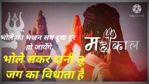 शिव जी भजन लिरिक्स - Shiv Bhajan|भोले दानी||Bhloe Daani| Bhole shankar Daani tu Jag ka vidhata Hai!!