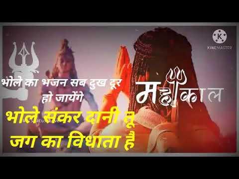 शिव जी भजन लिरिक्स – Shiv Bhajan|भोले दानी||Bhloe Daani| Bhole shankar Daani tu Jag ka vidhata Hai!!