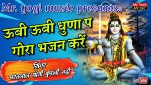 शिव जी भजन लिरिक्स - Shiv Bhajan | उबी उबी धुना प गोरा भजन करे | गायक - चरतलाल योगी कुंडली नदी | BY MR. YOGI MUSIC