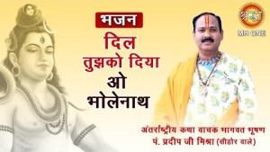 शिव जी भजन लिरिक्स - Shiv Bhajan: Dil Tujhko Diya O Bholenath    Shri Pradeep Mishra Ji    दिल तुझको दिया ओ भोलेनाथ