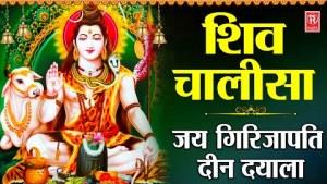 शिव जी भजन लिरिक्स - Shiv Chalisha   शिव चालीसा   जय गिरिजापति दीन दयाला   Shailendra Bhati   Latest Shiv Bhajan 2021