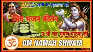 शिव जी भजन लिरिक्स - (shiv bhajan kirtan) JATASANKAR DHAM / जब कर्म करे हे// #CHANDRABHUSANPATHAKJI ।।#MP3SONGSKHAJURAHO
