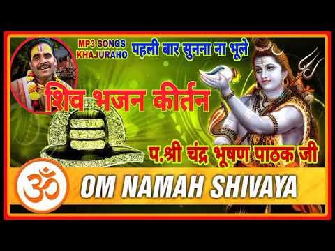 शिव जी भजन लिरिक्स – (shiv bhajan kirtan) JATASANKAR DHAM / जब कर्म करे हे// #CHANDRABHUSANPATHAKJI ।।#MP3SONGSKHAJURAHO