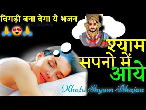 श्याम सपनों में आये | Shyam Sapno Me Aaye Sanjay Mittal Bhajan | बिगड़ी बना देगा ये भजन जरूर से सुने