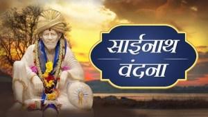 साईनाथ वंदना | Sainath Vandana by Amey Date | Morning Sai Baba Bhajan