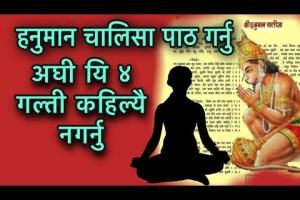 हनुमान चालिसा पाठ गर्नु अघी यि ४ गल्ती कहिल्यै नगर्नु/Hanuman Chalisa Bises
