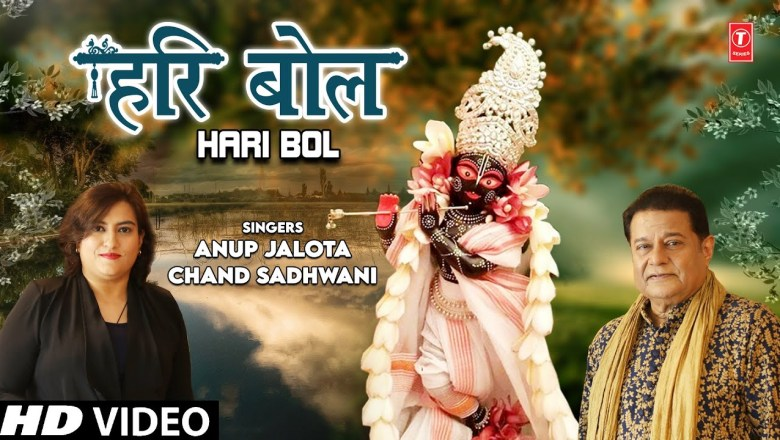 हरि बोल Hari Bol I Krishna Bhajan I ANUP JALOTA, CHAND SADHWANI I Full HD Video Song