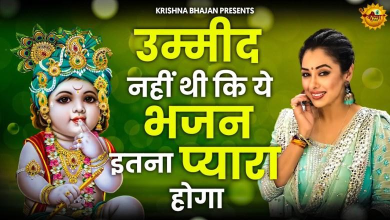 उम्मीद से भी ज्यादा मीठा भजन | |Shyam Bhajan 2021|New Superhit Krishna Bhajan 2021| भजन 2021| bhajan