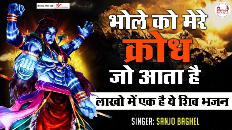 शिव जी भजन लिरिक्स – Most Populor Shiv Bhajan – भोले को मेरे क्रोध जो आता है – Bhole Ko Mere Krodh Jo Aata Hai – BHAJAN