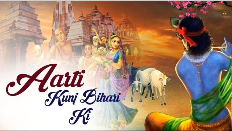 Lord Krishna Aarti || Aarti Kunj Bihari Ki  || Aarti For Hindi Bhakti Song With Lyrics