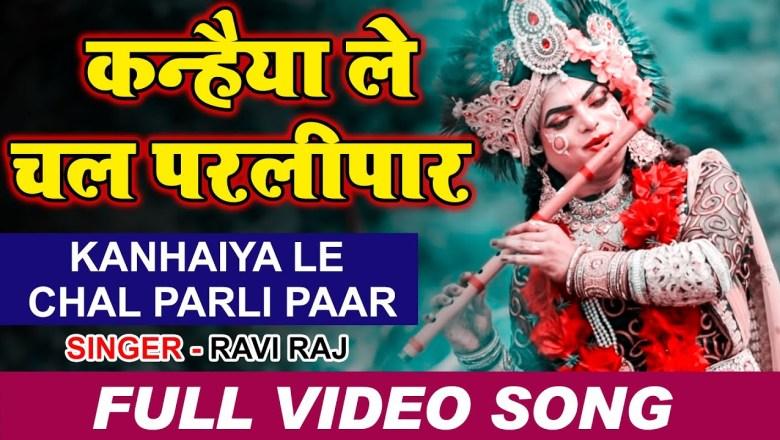 कन्हैया ले चल परलीपार    Kanhaiya Le Chal Parli Paar    Ravi Raj    Popular Krishan Bhajan 2021
