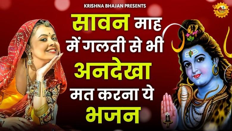 शिव जी भजन लिरिक्स – सावन स्पेशल सुपरहिट भजन  Shiv Bhajan 2021 | New Superhit Bhole Bhajan 2021 |सावन भजन |शंकर