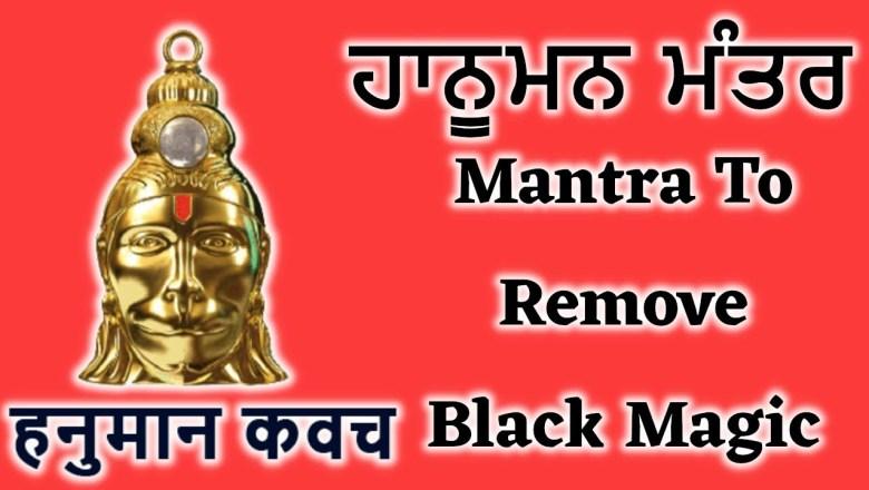 ਹਾਨੂਮਨ ਮੰਤਰ   Mantra To Remove Black Magic   Hanuman Mantra