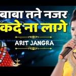 बाबा तने नजर कदे ना लागे    Aarti Jangra    Khatu Shyam Bhajan 2021    MGN Bhakti