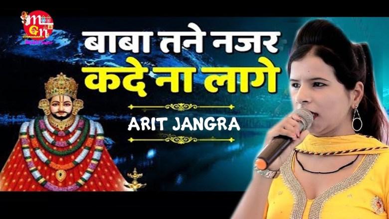 बाबा तने नजर कदे ना लागे || Aarti Jangra || Khatu Shyam Bhajan 2021 || MGN Bhakti