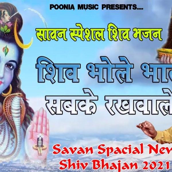 शिव जी भजन लिरिक्स – Letest Shiv Bhajan   भोले बाबा का सुपरहिट भजन   Mukesh Sharma & Party   Savan Spacial   Poonia Music