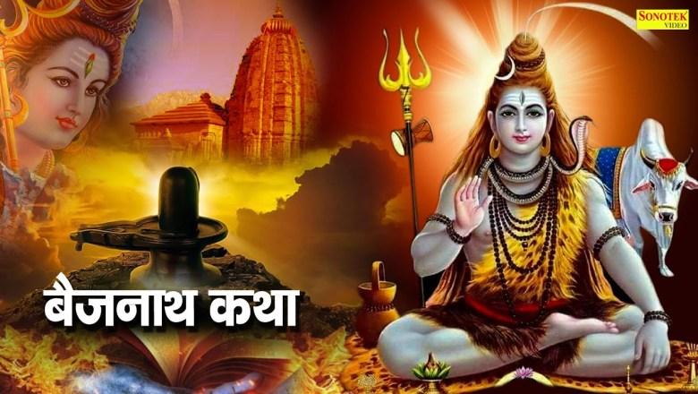 शिव जी भजन लिरिक्स – बैजनाथ कथा | Bejnath Katha | बैजनाथ की सम्पूर्ण कथा || DS Pal | Shiv Katha | Bholenath Katha