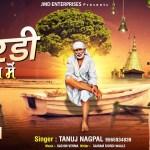Sai Bhajan – Shirdi Gaon Mein – शिरडी गाँव में – Sai Ji Ke New Bhajan – Sai Baba Songs -Tanuj Nagpal
