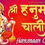 Hanuman Chalisa – हनुमान चालीसा पाठ हिंदी में – Shree Hanuman Chalisa