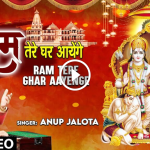 Ram Tere Ghar Aayenge Hindi Bhajan