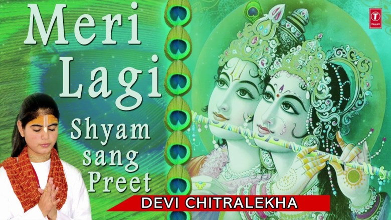 Meri Lagi Shyam Sang Preet I DEVI CHITRALEKHA I Full Audio Song