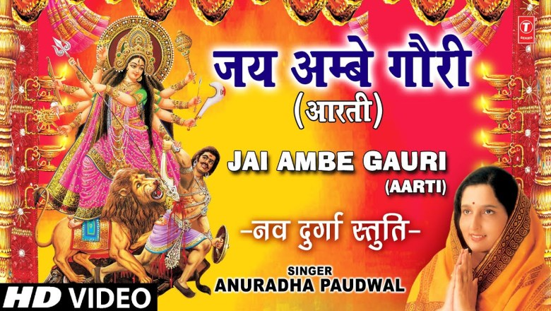 Jai Ambe Gauri Aarti By Anuradha Paudwal [Full Song] I Navdurga Stuti