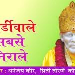 Shirdiwale Sabse Nirale | Sai Bhajan