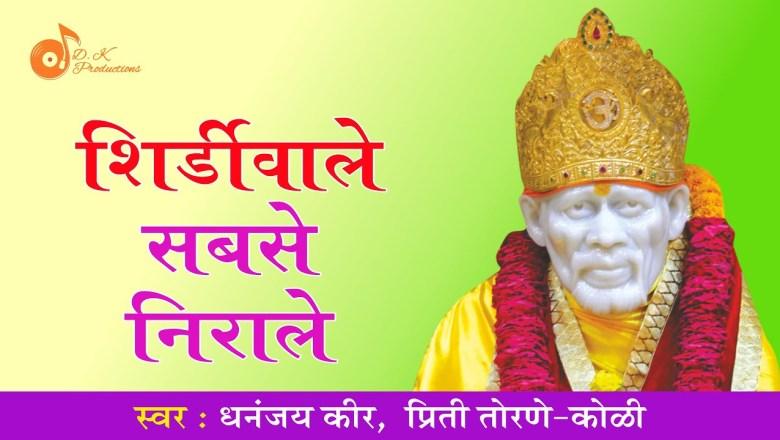 Shirdiwale Sabse Nirale   Sai Bhajan