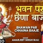 भवन पर छैणा बाजे Bhawan Par Chhaina Baaje I Devi Bhajan I AMARJEET SINGH BIJLI I Full HD Video Song