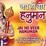 जय हो वीर हनुमान Jai Ho Veer Hanuman I Hanuman Bhajan I TRIPTI SHAKYA I Full Audio Song