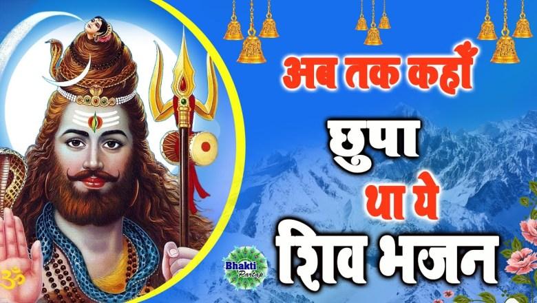 शिव जी भजन लिरिक्स – आज पूरा हिंदुस्तान दीवाना हो गया इन भजनो का  Shiv Bhajan 2021 New Bhole Bhajan 2021  स्पेशल भजन   