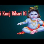 Aarti Kunj Bihari Ki | Shree Krishna Bhagwan Ki Aarti | Most Favourite Aarti