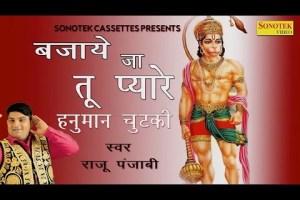 Bajaye Ja Tu Pyare Hanuman Chutki || बजाये जा तू प्यारे हनुमान चुटकी || Raju Punjabi 2017