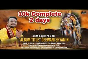 DIWANI SHYAM KI    SAHANI BROTHERS    NEW KRISHAN BHAJAN 2021    MILAN RECORDS