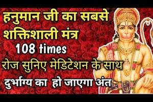 Hanuman mantra 108 times with lyrics  Om Han Hanumate namo Namah  Shree Hanuman mantra