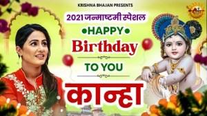 Janmashtmi 2021| Happy Birthday To You Krishna Kanha Kanhaiya Bhajan |Janmashtmi Song 2021 | Krishna