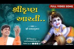 Shri Krishna Aarti (Gujarati) || By Shri Dhavalkumar || Manas Satsang || Full Video Song (Live)