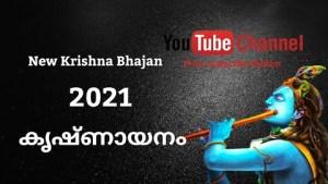 SreeKrishna Jayanthi 2021 / Prasanth Varma Bhajans   Krishna Bhajans  New Bhajans
