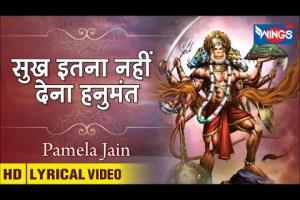 Sukh Itna Nahi Dena Hanumat अहंकार जो मन में आये : हनुमान जी के भजन Hanuman Ke Bhajan   Pamela Jain
