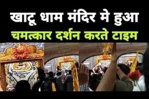 खाटू धाम मंदिर आरती दर्शन !! यह आरती आपकी किस्मत बदल देगी Khatu Dham Mandir Darshan !! MB Record