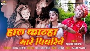 शानदार गीत - हाल कान्हा मरे पिवरिये | Mafaram Prajapati | #Krishna Bhajan | Haal Kanha Mare Pivariye