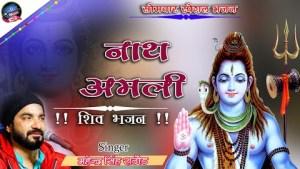 शिव जी भजन लिरिक्स - महाशिवरात्रि Special भजन I Top Shivratri Bhajans 2021, Best Morning Shiv Bhajan,शिवजी के Classic भजन