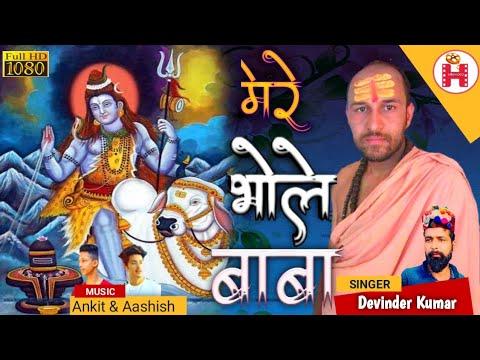 शिव जी भजन लिरिक्स – मेरे भोले बाबा Shiv Bhajan | Devinder Kumar | Bhole Nath| Mahadev | Himwood