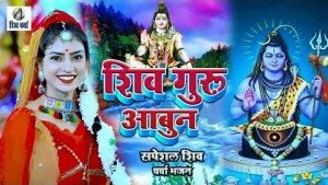 शिव जी भजन लिरिक्स - शिव गुरू आबुन   shiv Charcha   shiv Charcha geet   shiv Charcha bhajan   shiv guru bhajan