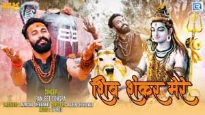 शिव जी भजन लिरिक्स - सोमवार स्पेशल शिव भजन - शिव शंकर मेरे   Shiv Bhajan   Ranjeet Songra   Sawan Special Song 2021