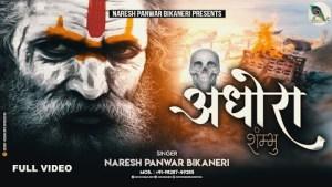 शिव जी भजन लिरिक्स - Aghora Shambhu - अघोरी भजन Most Powerful Shiv Bhajan Naresh Panwar Bikaneri  Ramu Rajsthani 2021