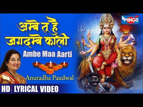 शिव जी भजन लिरिक्स – Durga Maa Aarti : Ambe Tu Hai Jagdambe Kali by Anuradha Paudwal | Ambe Maa Ki Aarti | Mata Bhajan